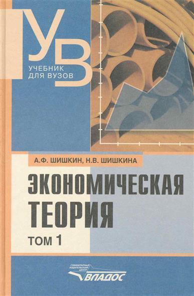 Экономическая теория Учеб. т.1/2тт
