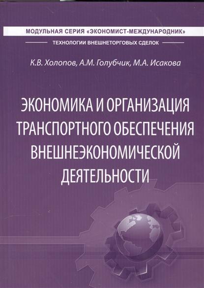 Экономика и организация транспортного обеспечения внешнеэкономической деятельности. Учебник