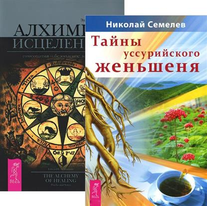 Тайны уссурийского женьшеня. Алхимия исцеления (комплект из 2 книг) niugul led par light rgbw 54x3w stage light ktv dj disco lighting dmx512 strobe party wedding event holiday lights wash effect