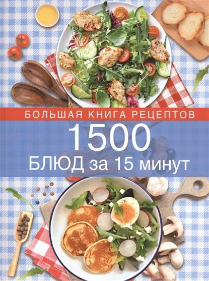 1500 блюд за 15 минут. Большая книга рецептов 15 15 1500