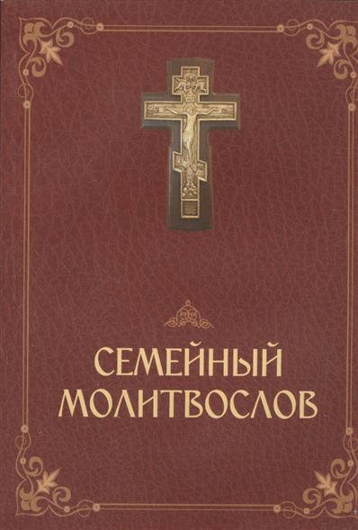 Пономарев В. (ред.-сост.) Семейный молитвослов. Молитвы на разные случаи семейной жизни
