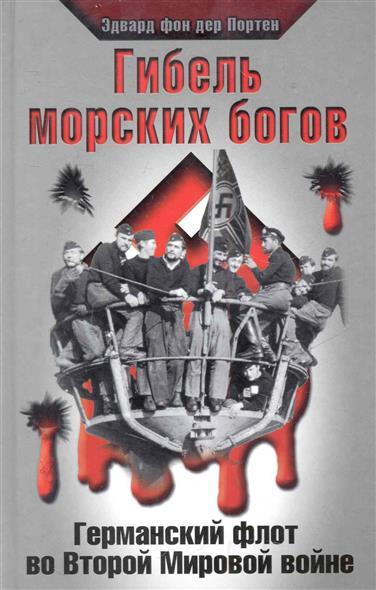Портен Э. Гибель морских богов Германский флот во Второй Мировой войне