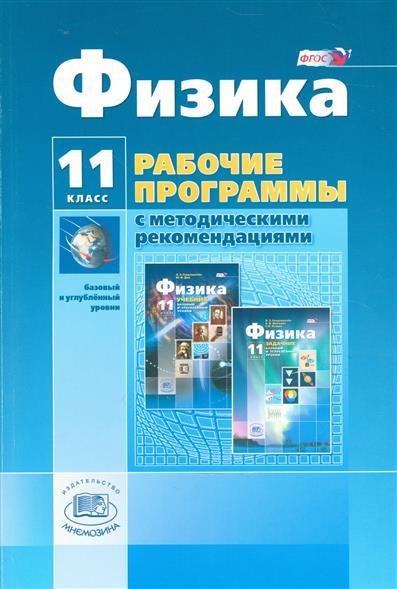 Физика 11 класс. Рабочие программы с методическими рекомендациями. Базовый и углубленный уровни
