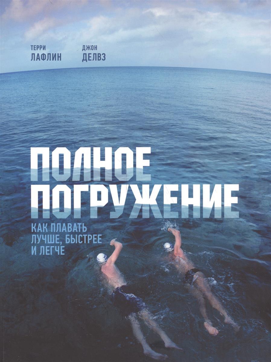 Лафлин Т., Делвз Дж. Полное погружение. Как плавать лучше, быстрее и легче