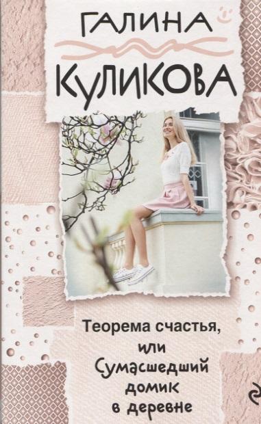 Куликова Г. Теорема счастья, или Сумасшедший домик в деревне куликова е н мини книжки эва кто здесь живёт в деревне