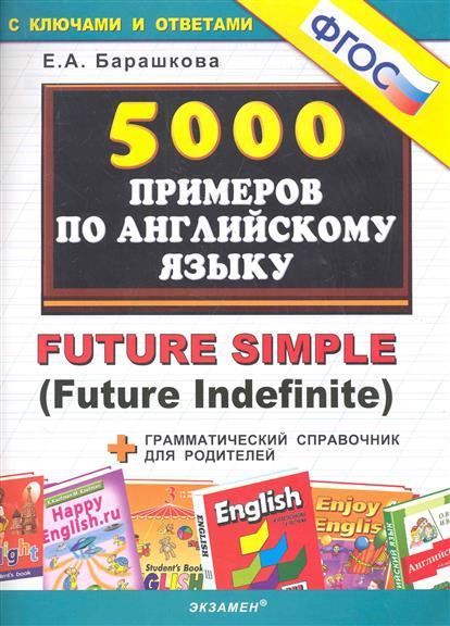 5000 примеров по англ. языку Future Simple