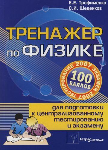 Трофименко Е.: Тренажер по физике для подготовки к центр. тестированию