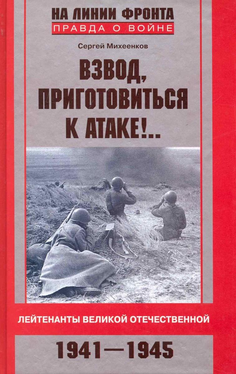 Взвод приготовиться к атаке Лейтенанты Великой Отечественной
