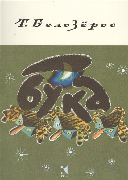 Белозеров Т. Бука михаил белозеров черные ангелы