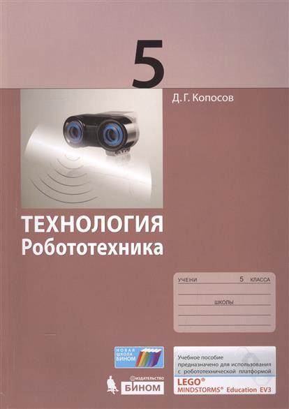 Технология. Робототехника. 5 класс. Учебное пособие