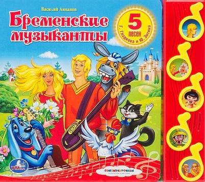 Ливанов В., Энтин Ю. Бременские музыканты