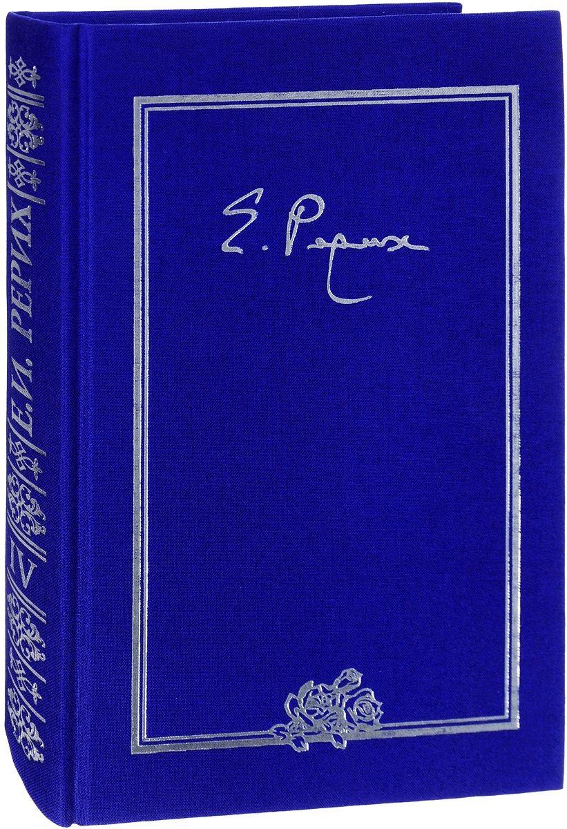 Книжник Т. (ред.-сост.) Елена Ивановна Рерих. Письма. Том IV. 1936 г.