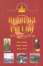 История России 19-20 вв