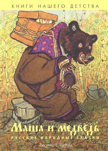 Рачев Е.: Маша и медведь