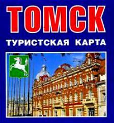 Томск Туристская карта