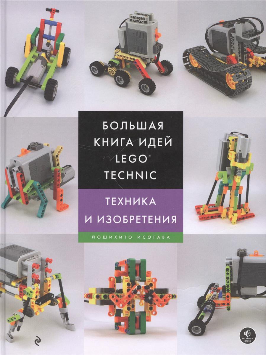 Исогава Йошихито Большая книга идей LEGO Technic. Техника и изобретения большая книга lego mindstorms ev3
