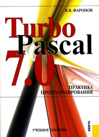 Turbo Pascal 7.0 Практика программирования
