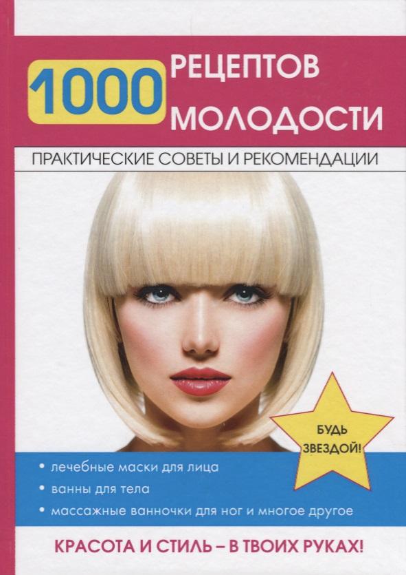 Нестерова Д., (сост.) 1000 рецептов молодости нестерова д в платья