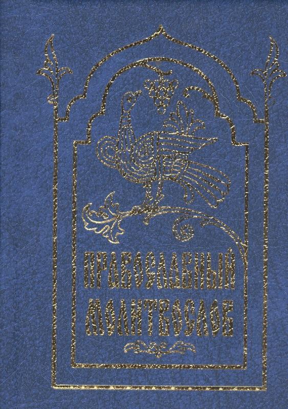 Православный молитвослов православный молитвослов
