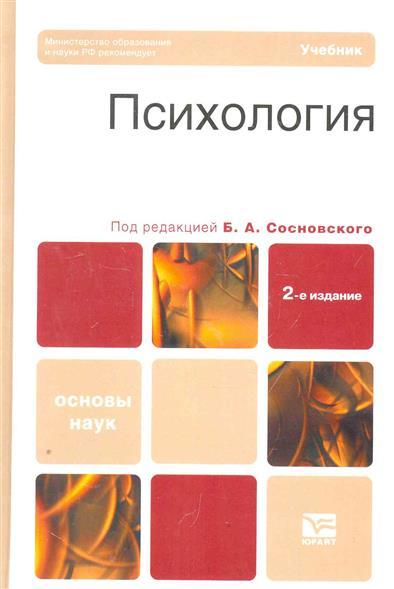 Сосновский Б. Психология Учебник трейси б психология продаж