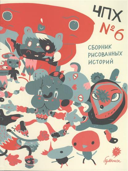 ЧПХ №6. Сборник рисованных историй