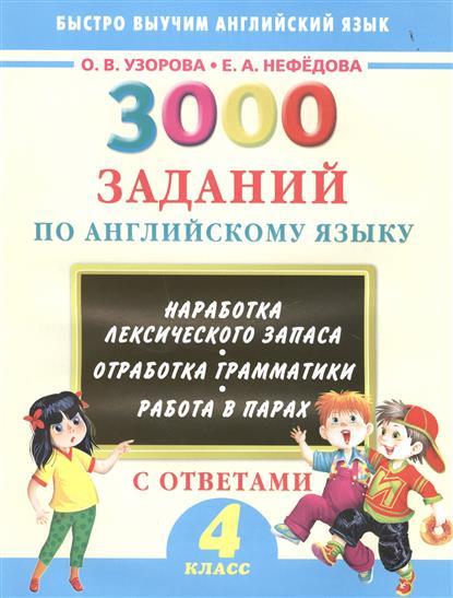 3000 заданий по английскому языку с ответами. 4 класс. Наработка лексического запаса. Отработка грамматики. Работа в парах
