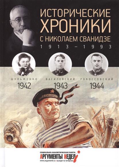 Исторические хроники с Николаем Сванидзе. Выпуск 11. 1942, 1943, 1944