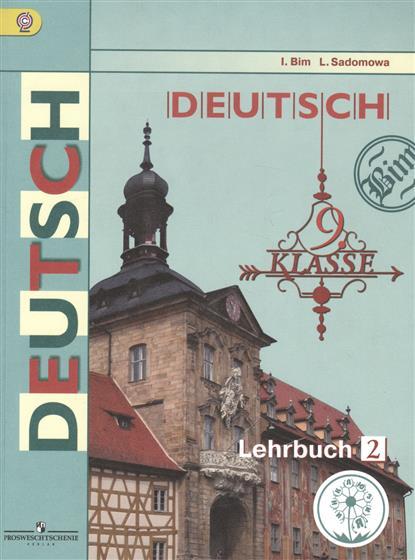 Немецкий язык. 9 класс. Учебник для общеобразовательных организаций. В трех частях. Часть 2. Учебник для детей с нарушением зрения