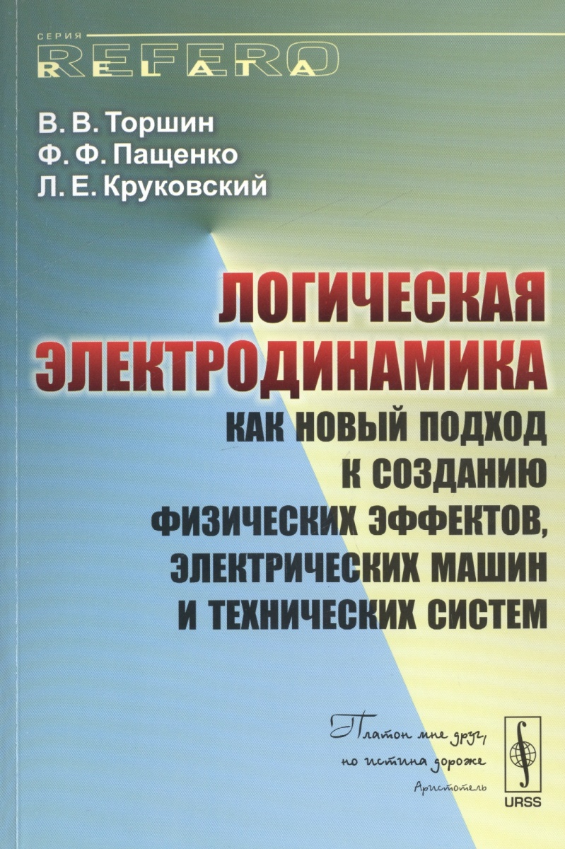 Торшин В., Пащенко Ф., Круковский Л. Логическая электродинамика как новый подход к созданию физических эффектов, электрических машин и технических систем