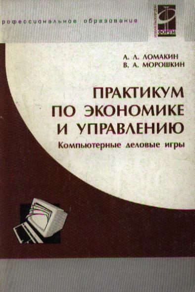 Практикум по экономике и управлению Комп. деловые игры