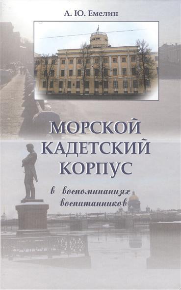 Емелин А. Морской кадетский корпус в воспоминаниях воспитанников