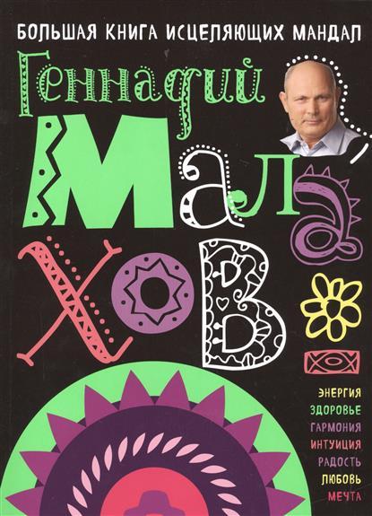 Малахов Г. Большая книга исцеляющих мандал ISBN: 9785699857050 цена 2017