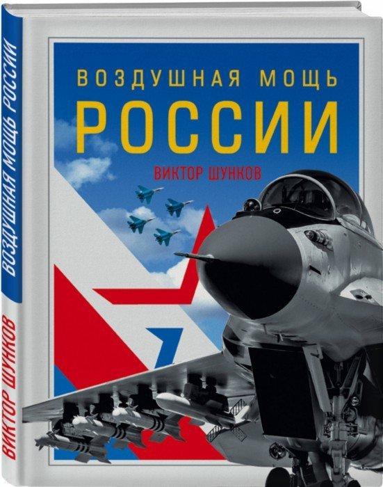 Шунков В. Воздушная мощь России шунков в армия современной россии