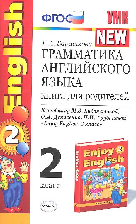 """Грамматика английского языка. Книга для родителей. К учебнику М.З. Биболетовой и др. """"Enjoy English. 2 класс"""". 2 класс."""