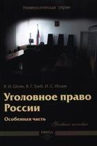 Уголовное право России Особенная часть Уч. пос.
