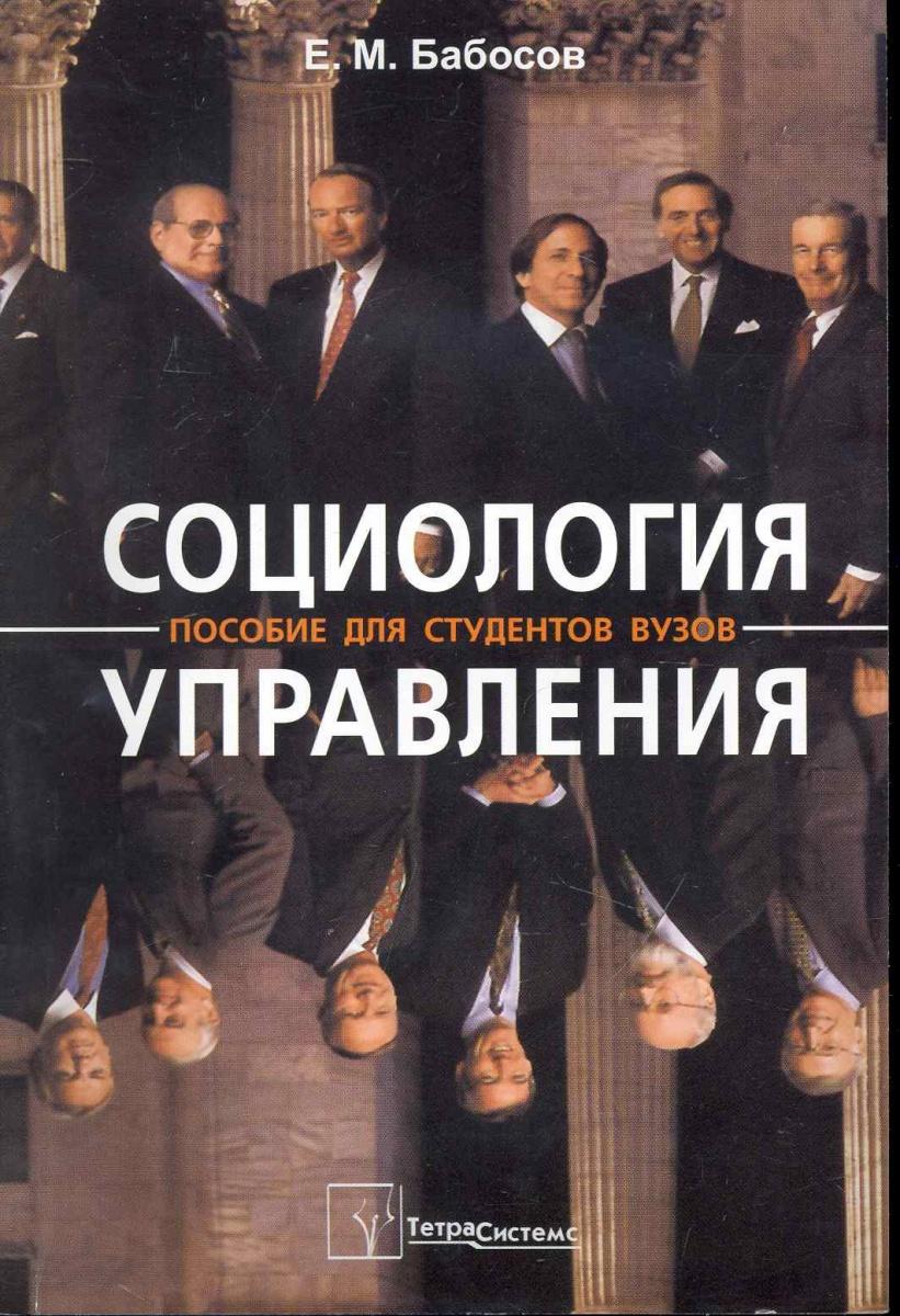 Бабосов Е. Социология управления е в астратенкова социология и психология управления