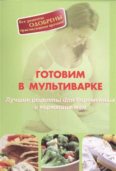 Локтионова А. Готовим в мультиварке. Лучшие рецепты для беременных и кормящих мам экспресс рецепты готовим в мультиварке