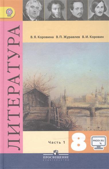 Коровина В.: Литература. 8 класс. Учебник для общеобразовательных организаций. В двух частях. Часть 1 (эл. Прил. На сайте) (комплект из 2 книг)