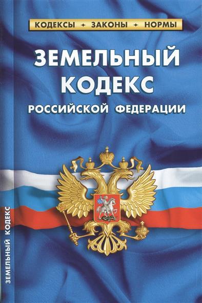 Земельный кодекс Российской Федерации по состоянию на 5 октября 2016 года