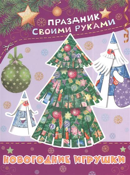 Николаева А. Новогодние игрушки. Альбом самоделок