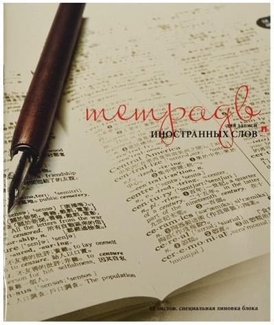 Тетрадь для записи слов