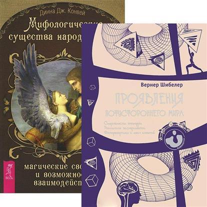 все цены на Конвей Д., Шибелер В. Мифологические существа народов мира. Проявление потустороннего мира (комплект из 2 книг) онлайн