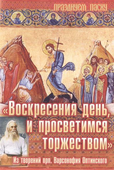 Воскресения день, и просветимся торжеством