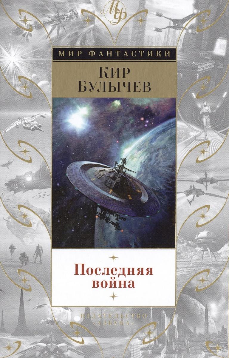 Булычев К. Последняя война булычев кир последняя война