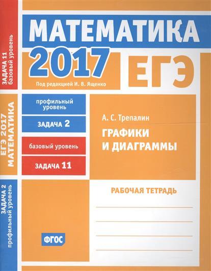 Трепалин А. ЕГЭ 2017. Математика. Графики и диаграммы. Задача 2 (профильный уровень). Задача 11 (базовый уровень). Рабочая тетрадь (ФГОС)
