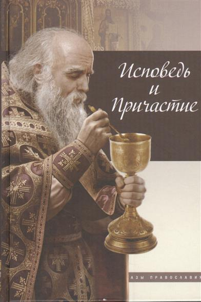 Терещенко Т. (ред.) Исповедь и Причастие отсутствует исповедь и причастие