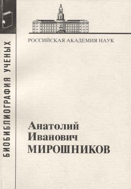 Сорокина Т. (сост.) Анатолий Иванович Мирошников