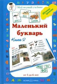 Астахова Н. Маленький букварик Кн. 2 мой веселый букварик
