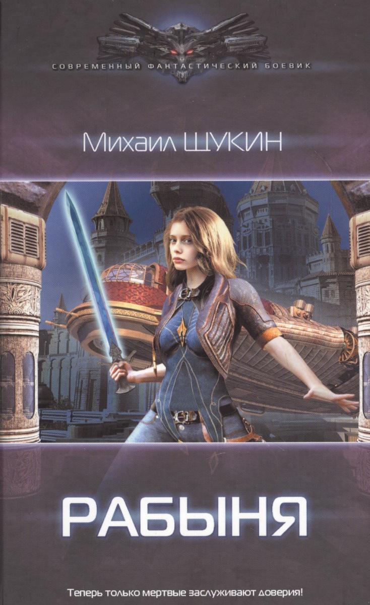 Щукин М. Рабыня ISBN: 9785179828136 щукин м грань