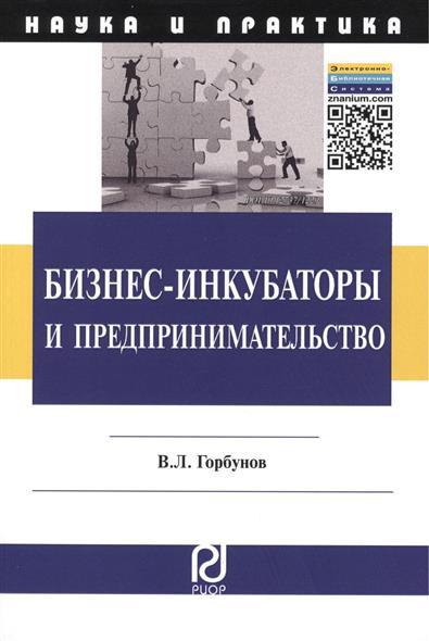 Горбунов В. Бизнес-инкубаторы и предпринимательство. Монография